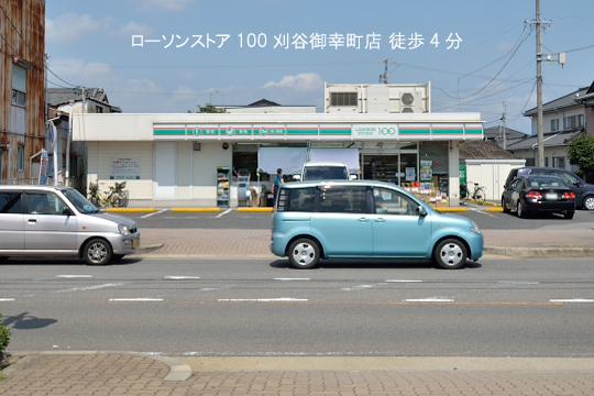 ローソンストア100刈谷御幸町店のコピー