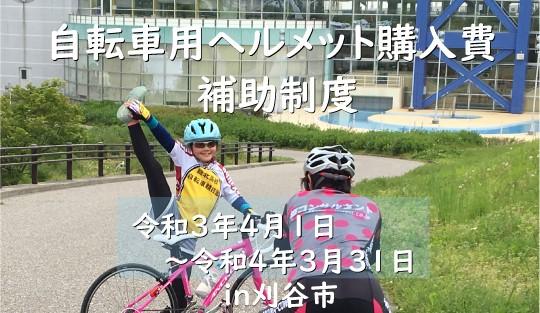 刈谷市自転車用ヘルメット補助制度始まりますコラム