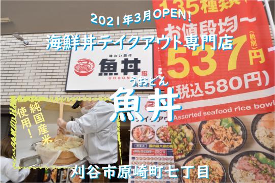 魚丼表紙540