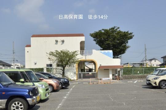 日高保育園
