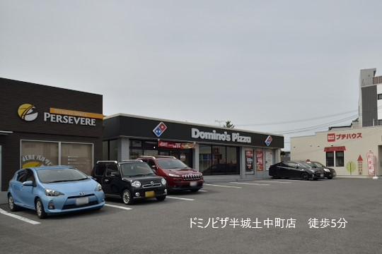 ドミノピザ刈谷半城土中町店