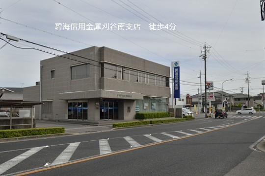 碧海信用金庫刈谷南支店