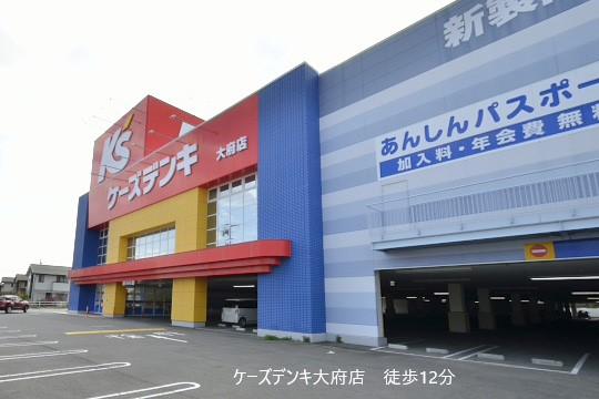 ケーズデンキ大府店