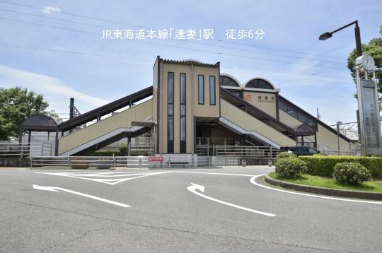 逢妻駅 (2)