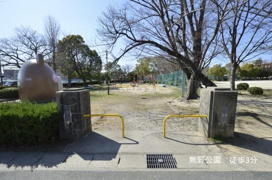 熊野公園 (2).jpgコピー