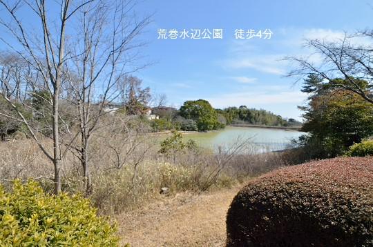 荒巻水辺公園 (1)