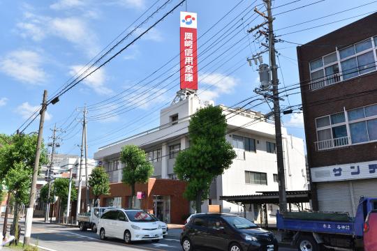 岡崎信用金庫安城支店