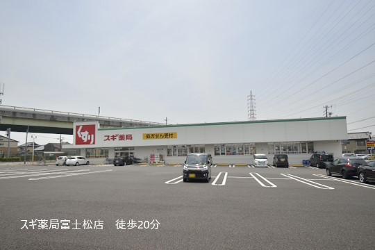 スギ薬局富士松店