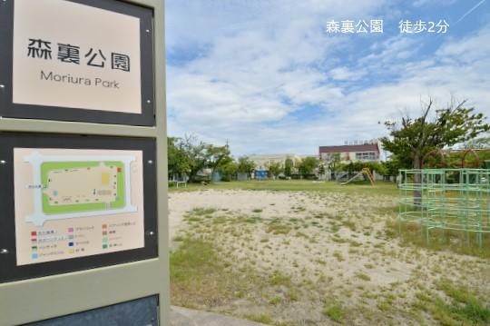 森裏公園 (2)