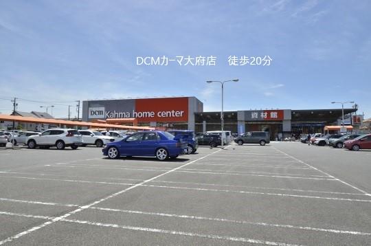 DCMカーマ大府店