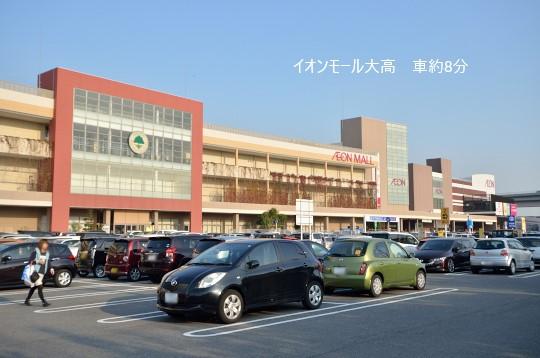 イオン大高店