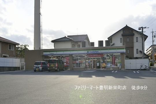 ファミリーマート豊明新栄町店