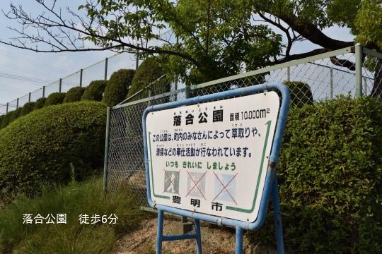 落合公園 (2)